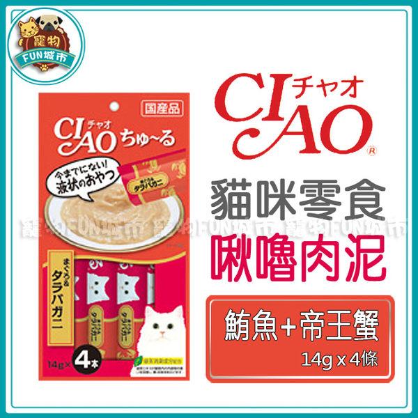 *~寵物FUN城市~*日本CIAO-貓咪零食 啾嚕肉泥【鮪魚+帝王蟹口味/14g x4條】SC-108貓點心