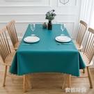 桌布防水防油防燙免洗長方形餐桌布純色酒店家用台布桌墊茶幾布藝 『蜜桃時尚』