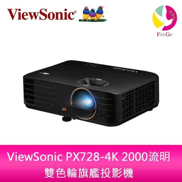 ViewSonic PX728-4K 2000流明 雙色輪旗艦投影機 公司貨 保固四年