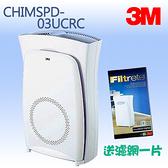 3M 淨呼吸 超濾淨型 清淨空氣機 16坪 CHIMSPD-03UCRC 大坪數 清淨機 過敏 除塵 濾淨 節能 送濾網