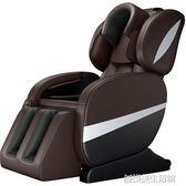 按摩椅家用全自動太空艙全身揉捏老年人電動多功能按摩器沙發椅子 YDL