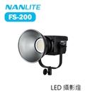 【EC數位】Nanlite 南光 南冠 FS-200 LED 攝影燈 補光燈 白光 聚光燈 聚光燈 棚燈 保榮卡口