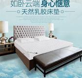 床墊天然乳膠床墊雙人席夢思床墊1.8m米