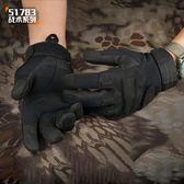 防割手套 51783 軍迷戶外黑鷹全指戰術手套男作戰防割登山防護特種兵裝備女 【限時搶購】