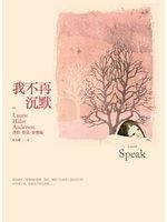 二手書博民逛書店 《我不再沈默Speak》 R2Y ISBN:9866488667│洛莉.荷茲.安德森
