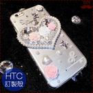 HTC Desire19s U19e U12+ U12 life Desire12s U11+ 淑女心鑽 手機殼 水鑽殼 保護殼 客製化 訂做