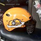 卡通安全帽,CA110,蛋黃哥/#3黃,附抗UV-PC安全鏡片