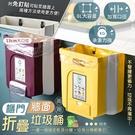 櫃門牆面兩用折疊垃圾桶 8L大容量 壁掛式垃圾筒 資源回收桶 廚餘桶【HA0603】《約翰家庭百貨