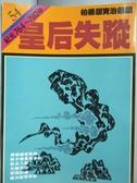 【書寶二手書T7/歷史_MIP】通鑑54-皇后失蹤_柏楊, 司馬光