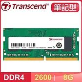 【南紡購物中心】Transcend 創見 JetRam DDR4-2666 8G 筆記型記憶體 適用第9代以上CPU