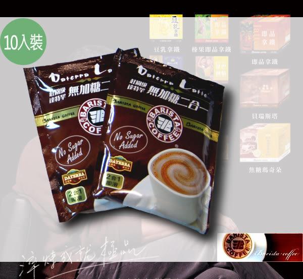 ★ 西雅圖咖啡/莊園級達特罕(無糖)35g*10入裝.....《想享一杯》~極品咖啡二合一咖啡