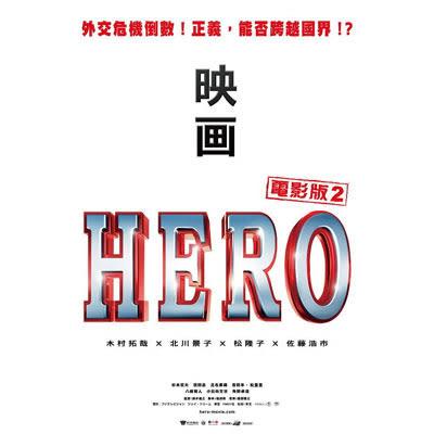 HERO電影版2 DVD 木村拓哉/北川景子