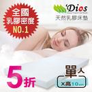 【迪奧斯 Dios】 單人床 3x6.2 尺-高 10 公分 天然乳膠床墊