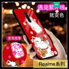 【萌萌噠】OPPO Realme XT X2 Pro 紫外線變色 新年款轉運招財貓 全包軟邊 鋼化玻璃背板 手機殼