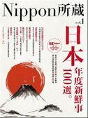 (二手書)日本年度新鮮事100選:Nippon所藏日語嚴選講座(1書1MP3)