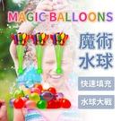【2.0版本送轉接頭】一包 111顆 MAGIC BALLOONS 快速灌水球 打水杖 灌水球 神奇水球