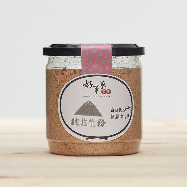純花生粉 (罐裝)選自北港花生 純正花生粉無任何添加 好事來花生出品
