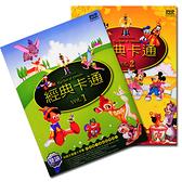動漫 - Disney 經典卡通雙語版DVD (20部卡通/兩套裝)