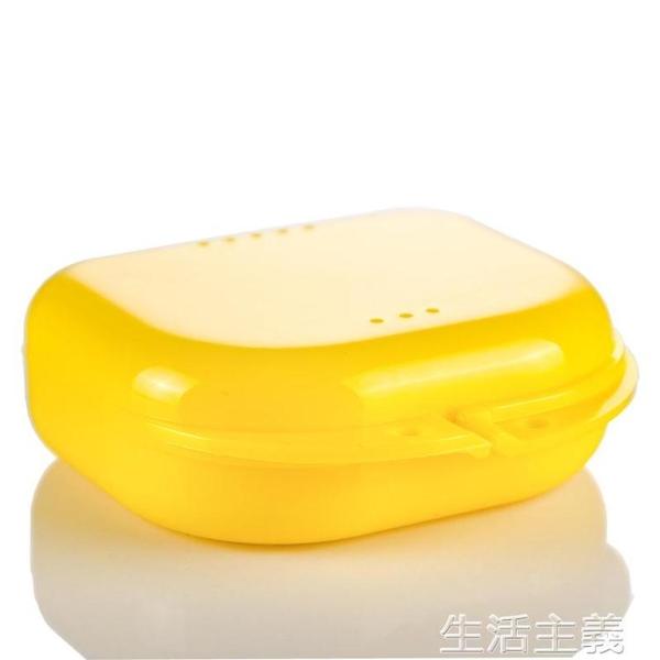 牙套收納盒 正畸保持器便攜儲物盒子透氣假牙清潔盒隱形牙套矯正器義齒收納盒 生活主義