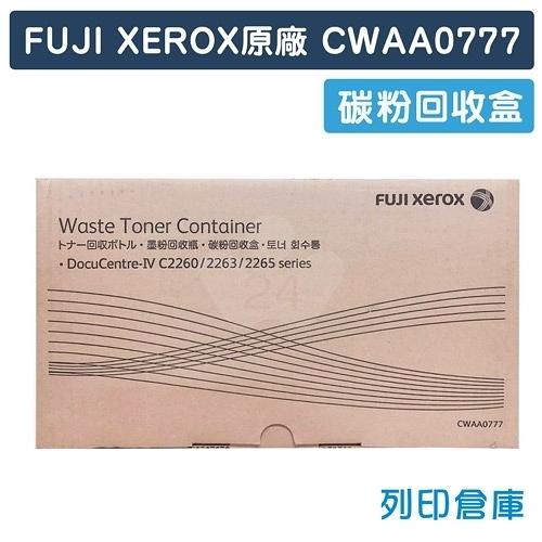 【平行輸入】原廠碳粉回收盒 Fuji Xerox 回收盒 CWAA0777(四代專用) /適用 DocuCentre IV C2260/C2263/C2265