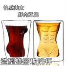 [拉拉百貨]創意猛男杯 性感美女 蠋台 鮮肉 雙層杯 性感美女 玻璃杯 肌肉 雙層玻璃杯 禮物