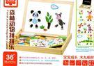 木製磁性動物拼拼樂 白板/黑板 2面皆可使用 畫板