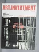 【書寶二手書T4/雜誌期刊_QBE】典藏投資_40期_借物大師夏卡爾等