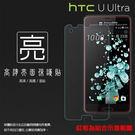 ◆亮面螢幕保護貼 HTC U Ultra...