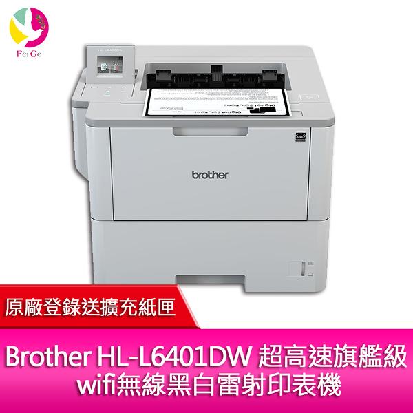 【原廠登錄送擴充紙匣】分期0利率 Brother HL-L6400DW 超高速旗艦級 wifi無線黑白雷射印表機
