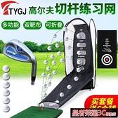室內高爾夫 新品高爾夫球切桿網 室內外揮桿練習打擊籠 便攜可折疊多用途套裝