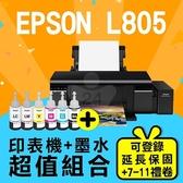 【印表機+墨水延長保固組】EPSON L805 Wi-Fi高速六色CD原廠連續供墨印表機+T6731~T6736 原廠墨水組