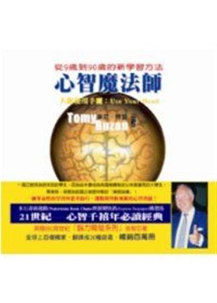 (二手書)心智魔法師/大腦使用手冊:Use your Head(多元知識管理系統5)