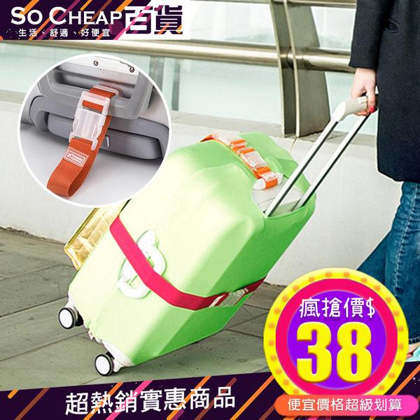 旅行箱掛帶 旅行必備掛扣綁帶 旅行袋束帶 便攜式扣掛帶 行李防丟束帶