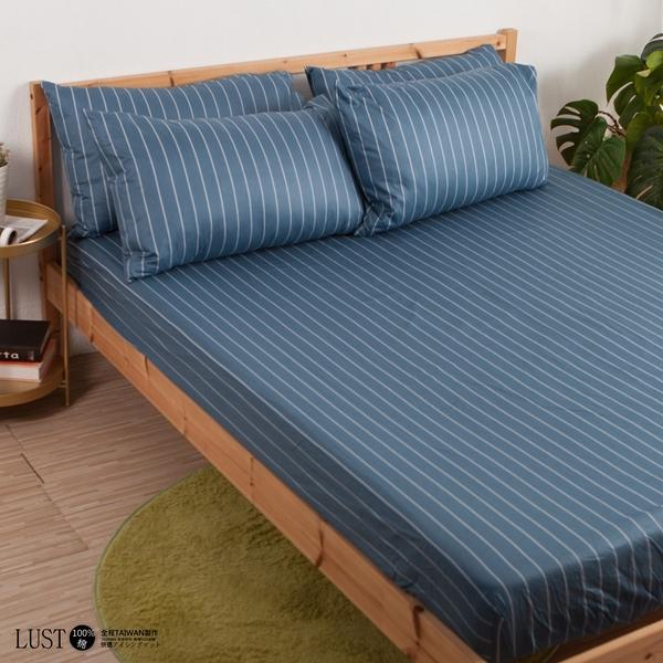 LUST【布蕾簡約-藍】100%純棉、雙人5尺精梳棉床包/枕套/薄被套組 、台灣製