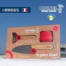 [開發票 公司貨 OPINEL] le petit Chef 小廚師組盒包 OPI_001746,全歐洲製