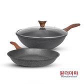 【優多生活】韓國WONDER MAMA 灰鈦木紋不沾鍋具(炒鍋+平底鍋+鍋蓋)