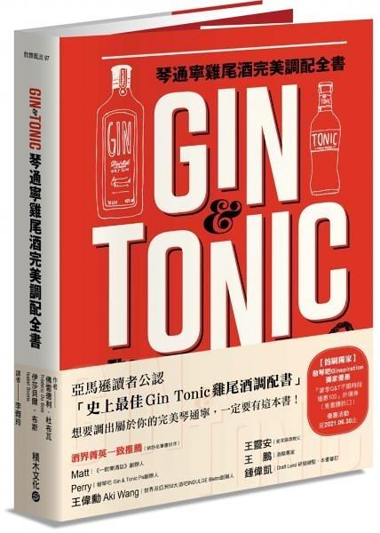 Gin & Tonic琴通寧雞尾酒完美調配全書【城邦讀書花園】