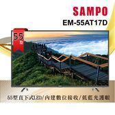 【SAMPO聲寶】55吋低藍光LED液晶顯示器+視訊盒EM-55AT17D