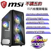 【南紡購物中心】微星平台【不講五的】(I5-10400F/500G SSD/RTX3070/16G D4/650W金)