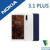 【贈LED隨身燈+集線器】NOKIA 3.1 Plus 3G/32G 6吋智慧型手機【葳訊數位生活館】