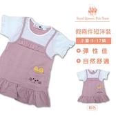 假兩件長版上衣 粉色短洋裝 [03431] RQ POLO 5-17碼 春夏 童裝 現貨