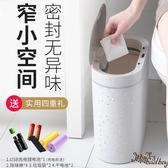 智能感應垃圾桶自動家用浴室衛生間廁所防水帶蓋電動垃圾桶窄wl11047{bad boy時尚}