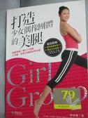 【書寶二手書T8/美容_IEJ】打造少女偶像團體的美腿_申貞愛