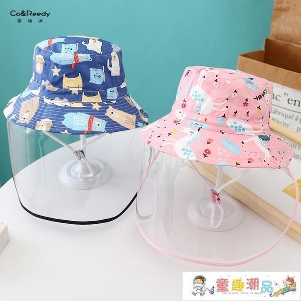 防飛沫帽 兒童帽子春秋季薄款男女寶寶漁夫帽防護飛沫疫情遮臉面罩嬰兒遮陽 童趣