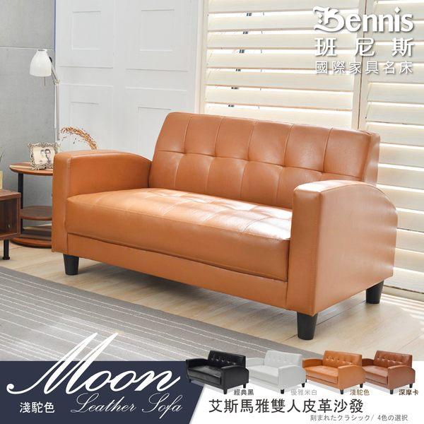 【班尼斯國際名床】~日本熱賣‧Moon艾斯馬雅雙人皮革沙發/復刻沙發