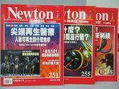 【書寶二手書T5/雜誌期刊_XAV】牛頓_251+255+258期_共3本合售_尖端再生醫療等
