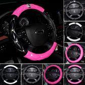 方向盤套汽車把套車載方向盤套四季通用車把套車上內飾用品