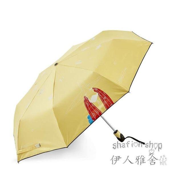 折疊全自動三折防紫外線太陽遮陽男女晴雨兩用傘 JL1811『伊人雅舍』