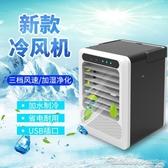 迷你冷風機小空調製冷多功能宿舍辦公家用便攜移動空調臺式電風扇 快速出貨