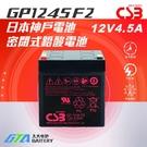 【久大電池】神戶電池 CSB GP1245 壽命超越 NPH5-12 PE12V4.5 WP4.5-12 WP5-12
